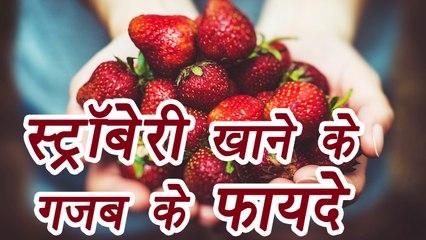 रसीली स्ट्रॉबेरी के 10