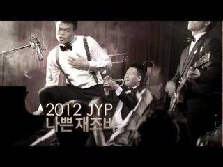 [Concert] 2012 J.Y.PARK Live Concert - 나쁜 JAZZ BAR