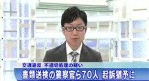 兵庫 警察官ら70人 起訴猶予に 2015年11月30日