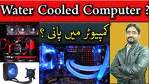 Water Cooled Pc Explained | Water Cooled Pc Vs Air Cooled Pc | Pros & Cons