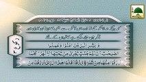 Tilawat o Tarjama o Tafseer Surah Al-Baqarah - Ruku 03