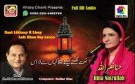 Naat Likhnay K II Poet Dr Nadeem Ul Hassan II Naat Khwan Hina Nasrullah II khaliq chishti presents