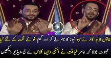 See What Aamir Liaquat Did With Female Live Caller.