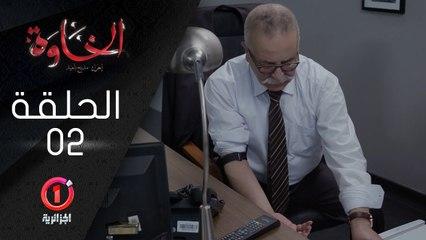 المسلسل الجزائري الخاوة - الحلقة 2 ElKhawa - Épisode 2
