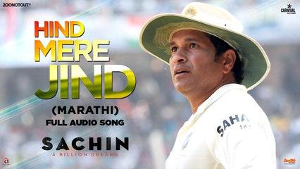 Hind Mere Jind | Marathi Audio Song | Sachin A Billion Dreams | Abhay Jodhpurkar