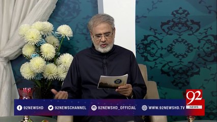 Quote of the day | Hazrat Ali Razi Allah Anho | Subh e Noor 29-05-2017 - 92NewsHDPlus