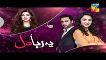 Yeh Raha Dil | Episode 17 | Promo | Full HD Video | Hum TV Drama | 29 May 2017