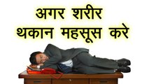What to do if you feel tired  Personality development training in Hindi