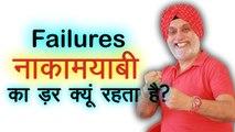 Failure Personality Development Training in Hindi