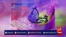 Manqabat: Bibi Fatima Razi Allah Anha | Subh e Noor 30-05-2017 - 92NewsHDPlus