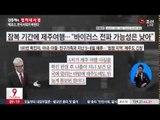 [김종래의 정치내시경] 메르스, 한국 사회가 바뀐다