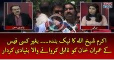 #AkramSheikh Bagher Kisi Fee Key #ImranKhan Ko Na Aehel Kar Waney wala Bunyadi Kirdar