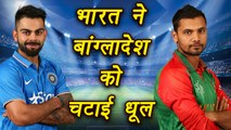 Champions Trophy 2017 : Bangladesh crashes in front of India bowling attack, all out for 84 | वनइंडिया हिंदी