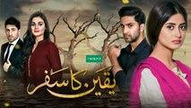Yakeen Ka Safar Episode 7 Full 31 May 2017 HUM TV Drama