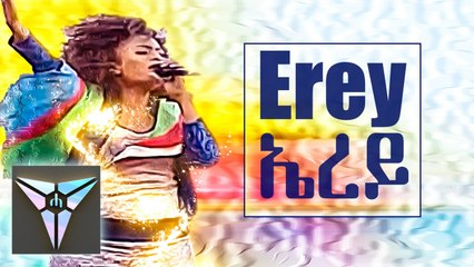 Semhar Yohannes - Erey - (Lyric Video) | New Eritrean Music 2017