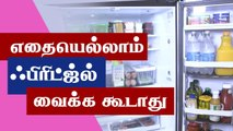 Foods Which Should Not Be Kept In The Fridge - Refrigerator Tips - Kitchen Tips in Tamil