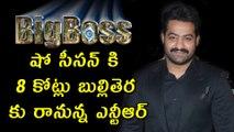 Jr NTR Shocking Remuneration To Host BIGG BOSS Show | Big Boss | Jr NTR to host Telugu Bigg Boss