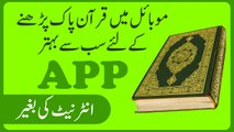 Best Quran Reading App for Android - 16 line quran pak taj company