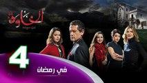 المسلسل الجزائري الخاوة - الحلقة 4 Feuilleton Algérien ElKhawa - Épisode 4