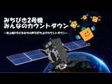 Japan Successfully Launches New Navigation Satellite