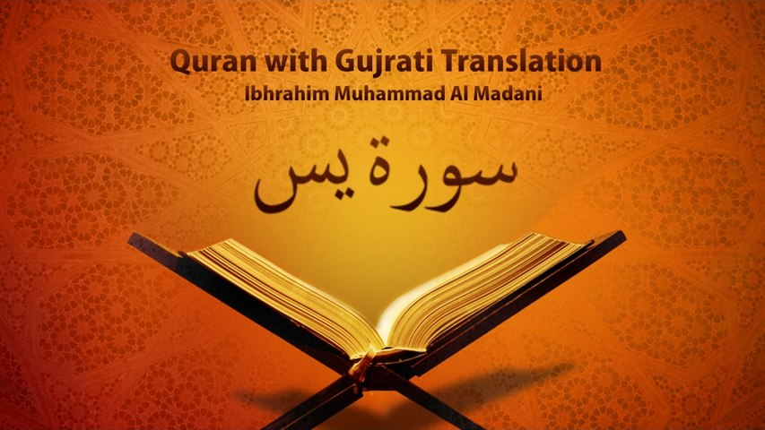 Ibrahim Muhammad Al Madani - Surah Yaseen - Quran With Gujrati Translation