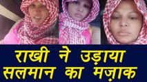 Rakhi Sawant makes FUN of Salman Khan's HIT & RUN Case; Watch Video | FilmiBeat
