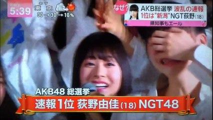 AKB総選挙中間速報1位はNGT48 荻野由佳  県知事もエール