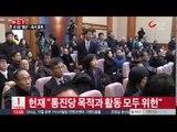 헌재, 통진당 '위헌 정당' 판단 이유는?