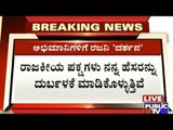 Political Parties Are Misusing My Name- Super Star Rajnikanth