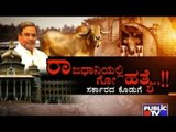 Bangalore: 40 Acres Slaughter House Area Sponsored By Government In Harohalli