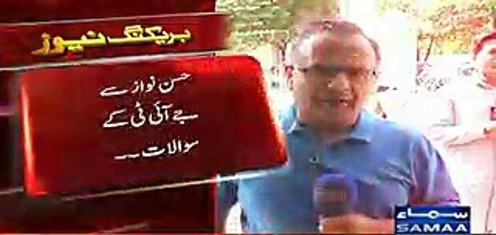 Hassan Nawaz Entry Before Appearing to JIT