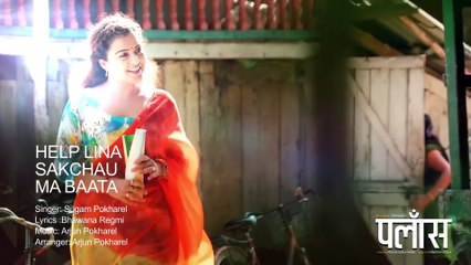 Help Lina Sakchau Ma Baata - New Nepali Movie PALASH Lyrical Song 2017 2073 Ft. Rekha Thapa