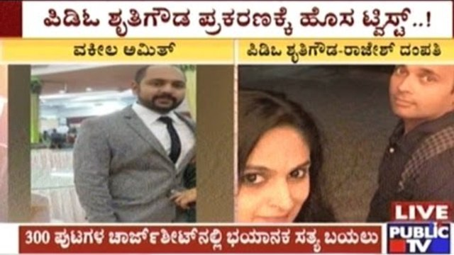 PDO Shruti Gowda Suicide & Amit Murder Case- Chargesheet Filed, New Facts Revealed