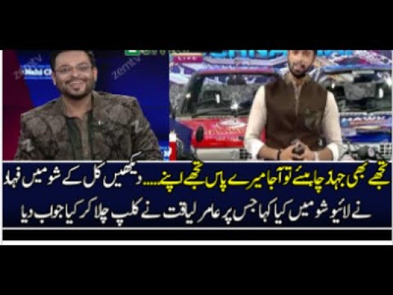 Aamir Liaquat Reply To Fahad Mustafa - عامر لیاقت کا فہد مصطفیٰ کو جوابfunny videos and prank calls