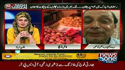 10PM With Nadia Mirza - 2nd June 2017