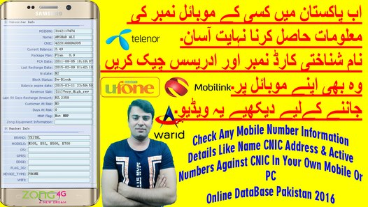 [100% Working]How To Check Mobile Number Details in  Pakistan,Name,CNIC,Address 2017
