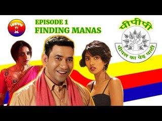 Nirahua- Dinesh Lal Yadav in पीपल का पेड़ पार्टी | Episode #1 Finding Manas | Happii Fi