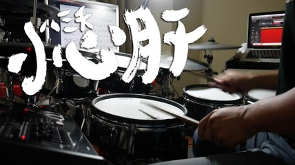 八三夭 831【小心肝 Liver Lover】Drum Scores cover