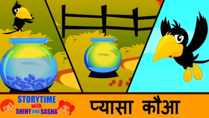 प्यासा कौआ | The Thirsty Crow | Hindi Story for Children | Moral Short Stories for Kids
