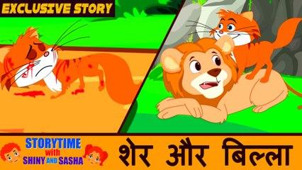 चीटी और घमंडी हाथी | The Ant and the Elephant | Hindi Animated Stories | Koo Koo Tv