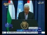 #غرفة_الأخبار | عباس يطالب بحماية دولية للشعب الفلسطيني
