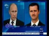 #غرفة_الأخبار | الأسد يزور موسكو ويلتقي نظيره الروسي فلاديمير بوتين