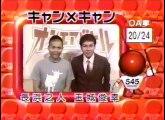 キャン×キャン ネタ 爆笑オンエアバトル (3)