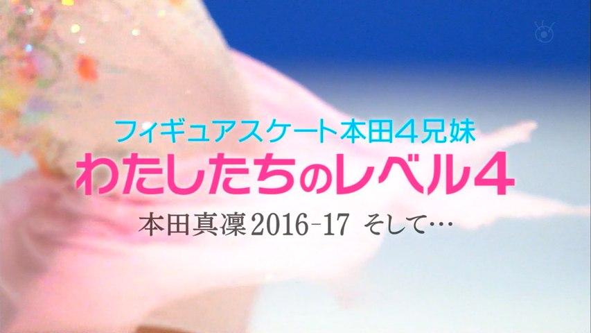 本田4兄妹 - 20170604「わたしたちのレベル4」本田真凜2016-2017 そして…(1/2)