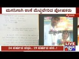 Mysore: 19 Yr Old Boy Marries 24 Yr Old Woman; Groom's Parents File Case