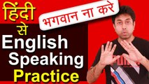 Daily English Speaking Practice Through Hindi - How to say भगवान ना करे, etc Learn Vocabulary - Awal