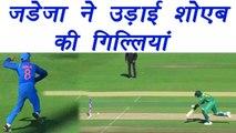 Champions Trophy 2017: Ravindra Jadeja runs Shoaib Malik out with a brilliant  throw | वनइंडिया हिंदी