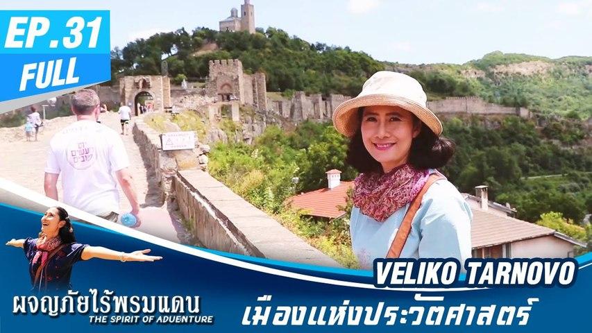 ผจญภัยไร้พรมแดน EP.31 (Full) VELIKO  TARNOVO  เมืองแห่งประวัติศาสตร์