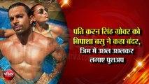 पति Karan Singh Grover को Bipasha Basu ने कहा बंदर, जिम में उछल उछलकर लगाए पुशअपbipasha basu & karan singh grover