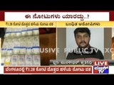 Old Note Exchange Racket Caught, Old Notes Worth Crores Seized
